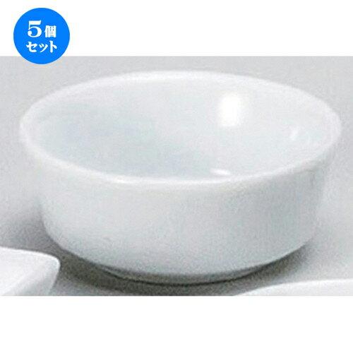 5個セット☆ 洋陶小物 ☆白7cmミニ丸鉢 [ 7 x 2.9cm 65g ] 【 カフェ レストラン 洋食器 飲食店 業務用 】