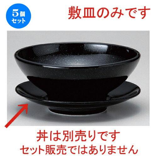 5個セット☆ ラーメン鉢 ☆黒釉22cm受皿 [ 21.8 x 3.8cm 410g ]