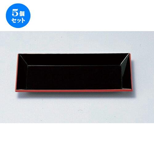 5個セット☆ 越前漆器 ☆ (A) 華やか二点鉢 黒天朱 [ 21.8 x 10.6 x 2cm 91g ] 【 料亭 旅館 和食器 飲食店 業務用 】