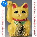 5個セット☆ 招き猫 ☆風水手長小判猫4.5号 (右手) [ 9 x ...