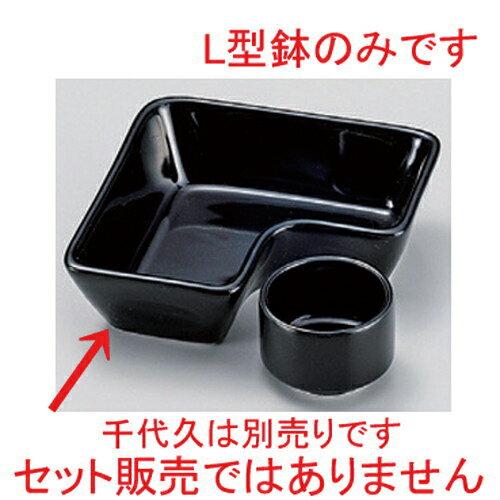 5個セット☆ 松花堂 ☆黒L型鉢 [ 11 x 3.5cm 237g ]