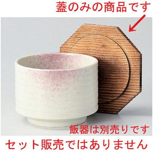 10個セット☆ 飯器 ☆焼杉木蓋 (小) 段付 [ 12.3 x 11.5cm 50g ]