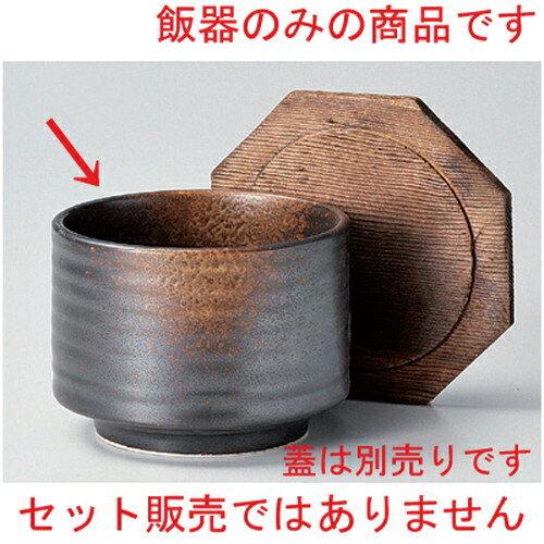 10個セット☆ 飯器 ☆焼杉木蓋 (小) 段付 [ 12.3 x 11.5cm 45g ]
