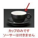☆ コーヒーカップ ☆ブリオ (ブラック) コーヒー碗 [ 11.8 ...