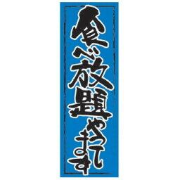 のぼり のぼり 食べ放題やってます 青 [60 x 180cm] ポリエステル (7-1008-39) 【料亭 旅館 和食器 飲食店 業務用】