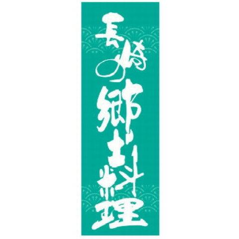 のぼり のぼり 長崎の郷土料理 [60 x 180cm] ポリエステル (7-1010-33) 【料亭 旅館 和食器 飲食店 業務用】
