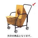 座椅子 座椅子ワゴン [50 x 76 x H89cm] (7-779-6) 【料亭 旅館 和食器 飲食店 業務用】