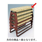 椅子 雲上2人掛椅子(布)1脚 [95 x 41 x H43cm] 木製品 (7-771-9) 【料亭 旅館 和食器 飲食店 業務用】