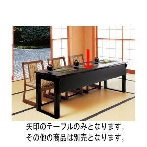 座卓3人膳メラミン黒乾漆幕板付[180x55xH60xH32.5cm]木製品(7-743-4)料亭旅館和食器飲食店業務用