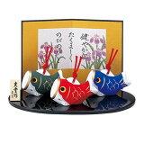 錦彩鯉のぼりセット(土鈴) [高さ(各)3.5cm] こどもの日 端午の節句 兜 プレゼント