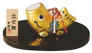純金出世鯉(大)(陶器/五月人形)