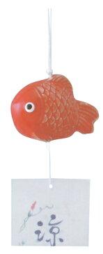【風鈴】金魚(陶器) 【0408MB_P3_eco03】