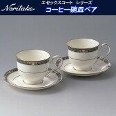 【数量限定 特価】ノリタケ エセックスコート シリーズ コーヒー碗皿ペア p97217_4727
