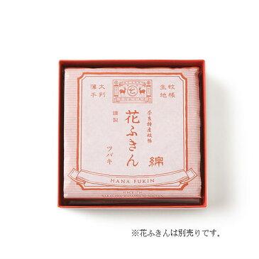 【中川政七商店/遊 中川】花ふきん化粧箱(紅白) 6・7枚用