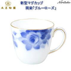 大倉陶園 8011 ブルーロ−ズ新型マグカップ