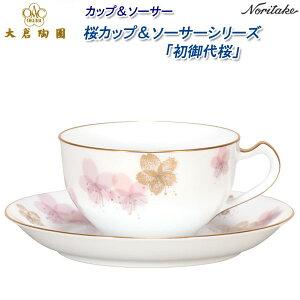 大倉陶園 カップ&ソーサー 桜カップ&ソーサーシリーズ 第3回 「初御代桜」