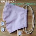 冷感マスク 布マスク 接触冷感 ひんやり 大人 子供 おしゃれ 花粉症 PM2.5 ウィルス エチケット 洗える 中国製 在庫あり