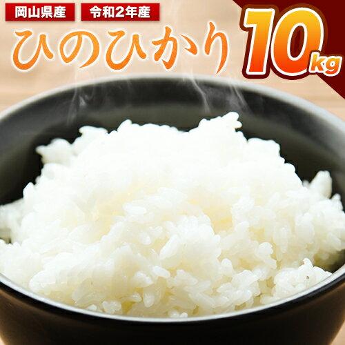 岡山県産 ヒノヒカリ 10kg 送料無料 白米 こめ 令和2年産 9月中旬-9月下旬...