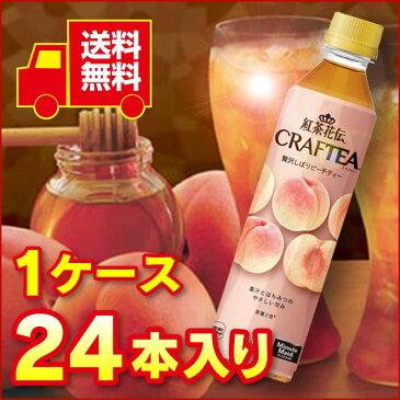 紅茶花伝クラフティー 贅沢しぼりピーチティー PET 410ml【1ケース24本入り】