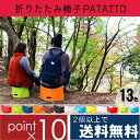 ★新色登場!全13色 PATATTO パタット 簡単組み立て 折りたたみ 椅子 ハイキング キャンプ...