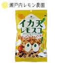 [NEW]【イカ天レモスコ味】瀬戸内レモン農園 レモン お菓子 スナック lemosco