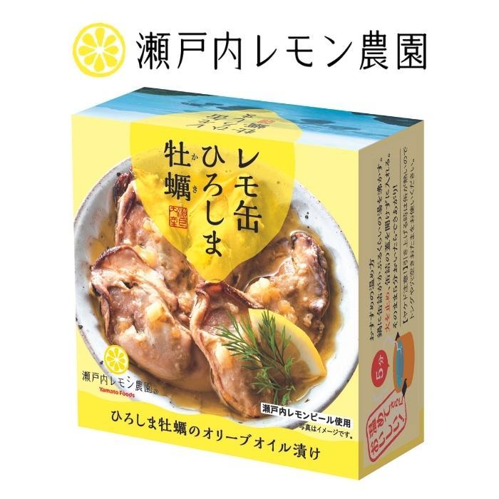 [牡蠣 缶詰」【レモ缶ひろしま牡蠣のオリーブオイル漬け】瀬戸内レモン農園 レモン ヤマトフーズ