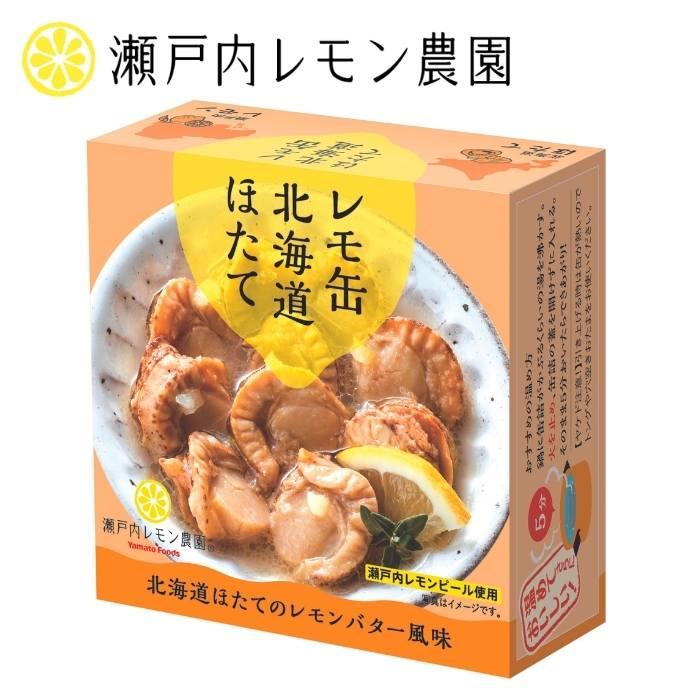 [缶詰]【レモ缶北海道ほたて】瀬戸内レモン農園 レモン