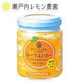 【ネーブルバター】瀬戸内レモン農園