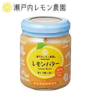 【レモンバター】瀬戸内レモン農園