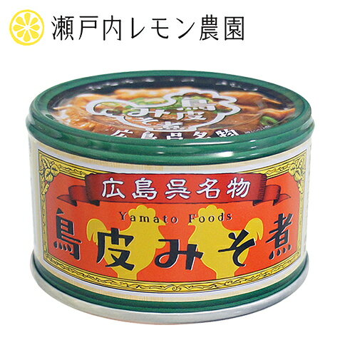 [缶詰]【呉名物 鳥皮みそ煮】ヤマトフーズ 広島