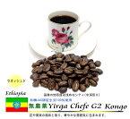 フルカフェイン・オーダーメイド・無農薬エチオピア イルガチェフェG2 コンガ農協 250g  【エチオピアモカ エチオピア】