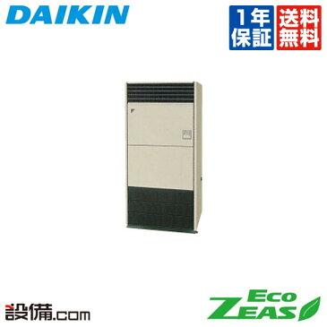 【今月限定/特別大特価】SZZV224CJダイキン 業務用エアコン EcoZEAS床置形 8馬力 シングル標準省エネ 三相200V ワイヤードSZZV224CJが激安