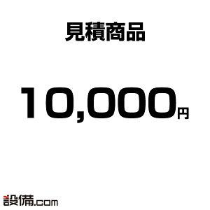 【見積】お支払い用 10,000円