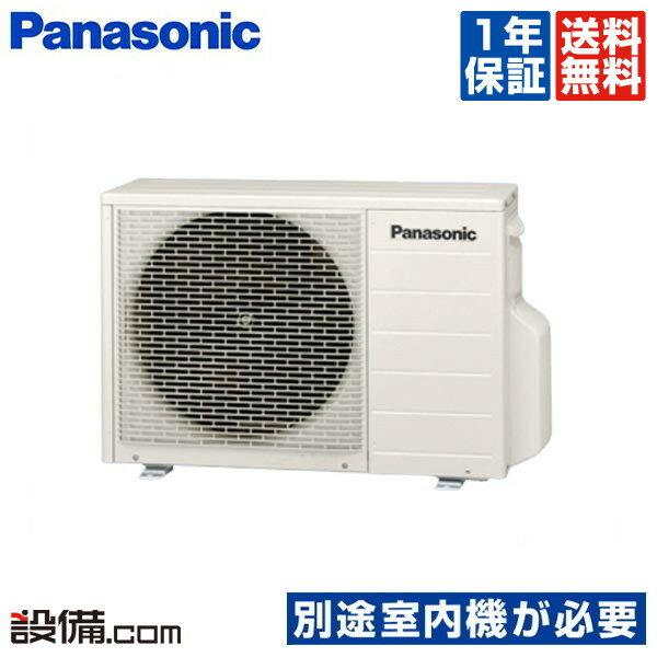 【今月限定/特別大特価】CU-M502D2パナソニック ハウジングエアコンフリーマルチ室外機50クラス2室用 単相200V ワイヤレスCU-M502D2が激安