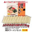 送料無料 博多ラーメン (10食入)特製とんこつスープ付 ラーメンセット 食品 麺類 化粧箱入り 志 ご仏前 手土産
