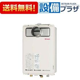【送料無料!】[RUX-A1601T]リンナイ給湯器16号給湯専用タイプPS扉内設置型/PS前排気型20ABL認定品