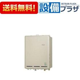 【送料無料!】[RUF-E1605SAB]リンナイガスふろ給湯器オートエコジョーズユッコUFPS後方排気型16号給湯・給水接続20A(旧品番:RUF-E1601SAB(A))