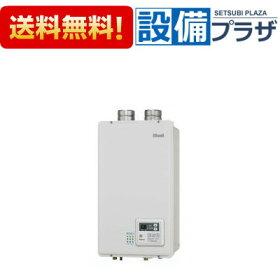 【送料無料!】[RUX-E2400FFU]リンナイガス給湯専用機エコジョーズFF方式・屋内壁掛型上方給排気タイプ24号20A