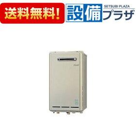 【送料無料!】[RUX-E2403W]リンナイガス給湯専用機エコジョーズユッコ屋外壁掛型24号20A