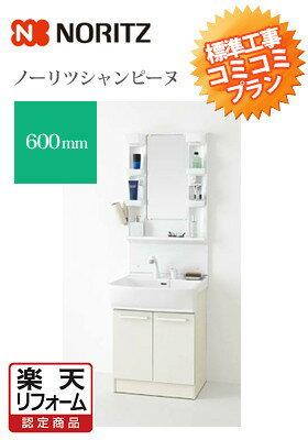 【リフォーム認定商品】【コミコミプラン】●LSAM-6VS LSAB-60AWN1B]洗面台交換・リフォーム ノーリツシャンピーヌ 600mm (KKOMI5)