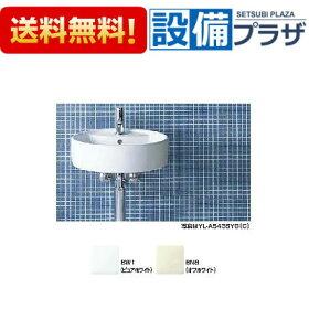 【全品送料無料!】▲[YL-A543SYB(C)]INAXサティス洗面器壁付式床給水・床排水(Sトラップ)(旧型番:GL-A543SYB(C))