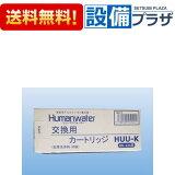 【全品送料無料・即納!】●[HUU-K]ヒューマンウォーター(Humanwater)HU-121用交換用カートリッジ OSGコーポレーション 電解水素水