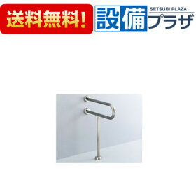 【送料無料!】[KF-525S60]INAX大便器用手すり(壁床固定式)ステンレスタイプ