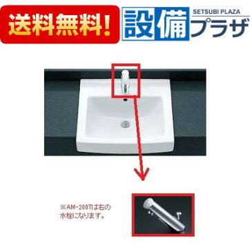 【全品送料無料!】▲[L-2150FC-AM-200T-LF-281SALU]INAX/LIXIL はめ込み角形洗面器(オーバーカウンター式)セット 床排水