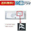 【全品送料無料!】▲[L-275FCR-LF-WF340S-LF-3V(55)K×2-LF-WN7PF-KF-30DN-SF-10E]INAX/LIXIL カウンター一体形洗面器セット壁排水