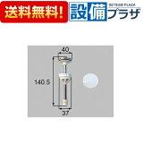 【全品送料無料!】[BB-RS(450)-10-30C]LIXIL INAX 洗面所部品 洗面化粧台用 ヘアキャッチャー付き排水栓