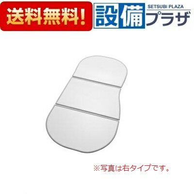 【全品送料無料!】[FFADDW2AX]◎トクラス(ヤマハリビングテック) 風呂フタ 3分割合わせフタ 左:設備プラザ