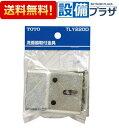【全品送料無料!】■[TLY220D]TOTO 洗面・手洗い取り替えパ...