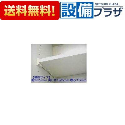 【全品送料無料!】∞[11037171・タナイタ632X325U(TW)]タカラスタンダード キッチン キャビネット部品 棚板 カラー:ホワイト