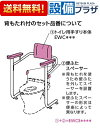 【全品送料無料!】▲[EWCS222W]◎TOTO トイレ用手すり(システムタイプ) 背もたれ付 取付対象便器:ネオレストX('07型)